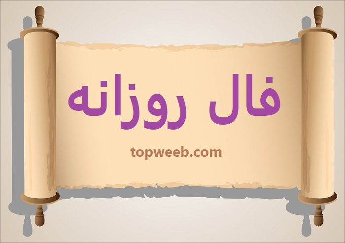 old-scroll-banner_MkwEtR8O_L فال روزانه - پنج شنبه 04 آبان 1396