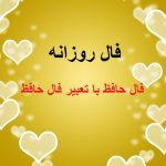 yellow-hearts-bokeh-background-with-blank-copyspace-showing-love-romance-an_GJESWmwO-150x150 صفحه اصلی